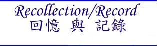 Recollection/Record 回憶與記錄
